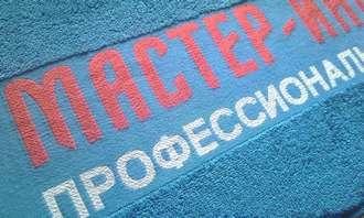 Махровое полотенце с логотипом в бордюре мастер