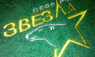 Полотенца с символикой спортивных команд, клубов и компаний от компании Пальмира